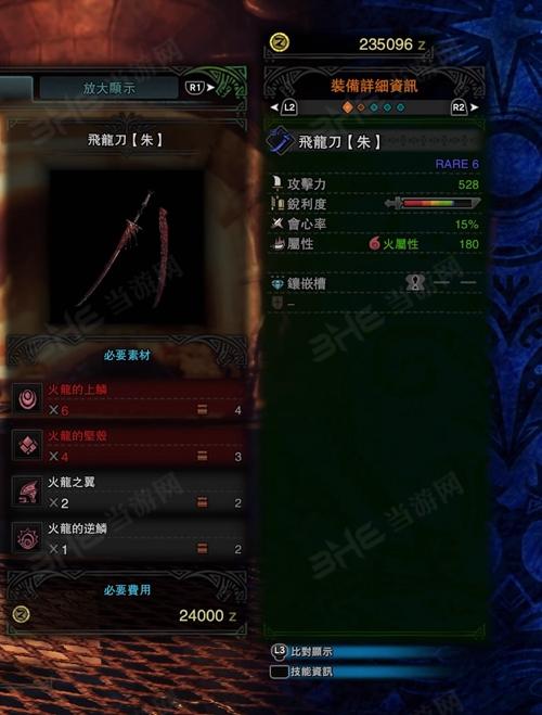 怪物猎人世界飞龙刀朱图鉴 飞龙刀朱属性素材介绍