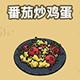 黑暗料理王料理图片