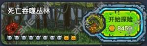 黑暗料理王第二章关卡死亡吞噬森林图片