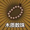 木制数珠图片