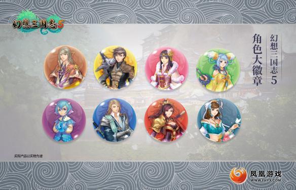 《幻想三国志5》角色大徽章
