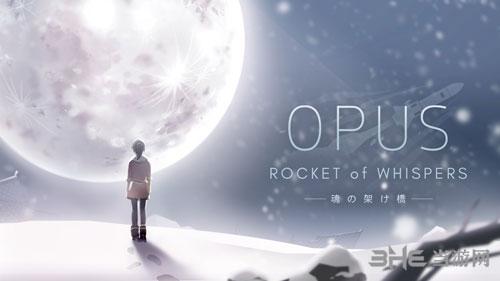 OPUS 灵魂之桥游戏宣传封面