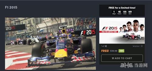 F1 2015领取时间倒计时图片