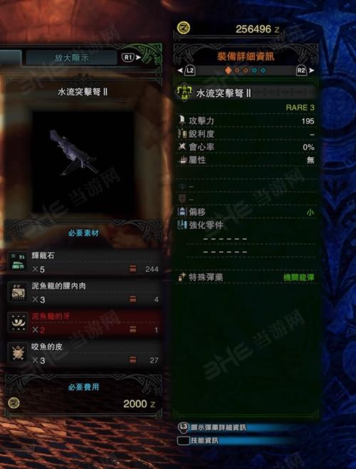 怪物猎人世界水流突击弩II游戏图片