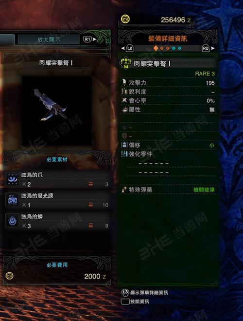 怪物猎人世界闪耀突击弩I游戏图片