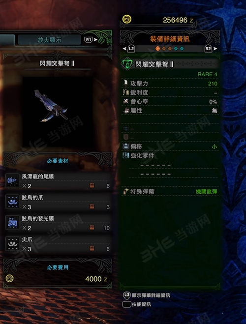 怪物猎人世界闪耀突击弩II游戏图片