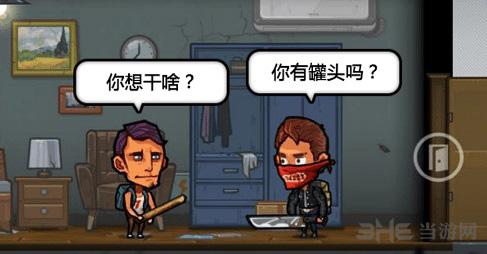 幸存者危城NPC图片2