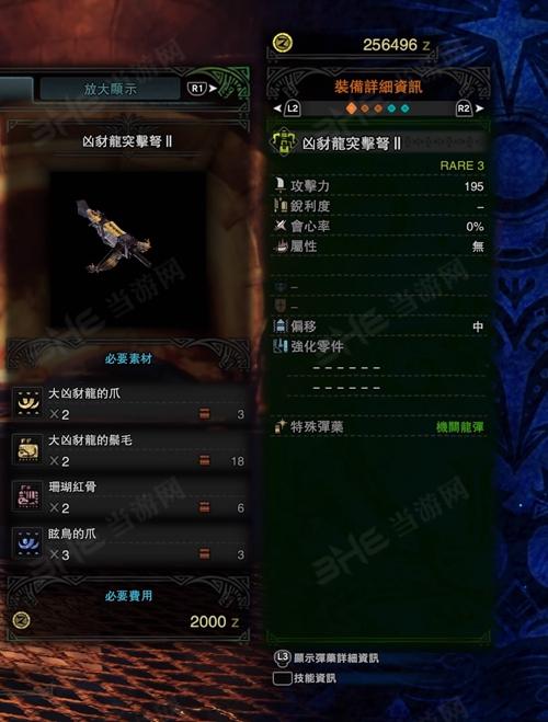 怪物猎人世界凶豺龙突击弩II游戏图片