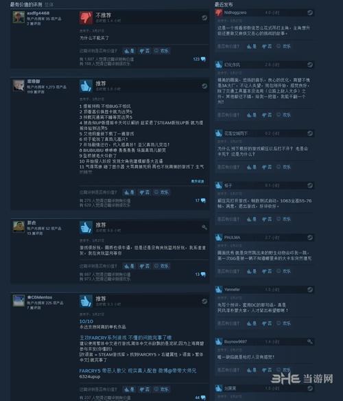 孤岛惊魂5 steam玩家评论图片1