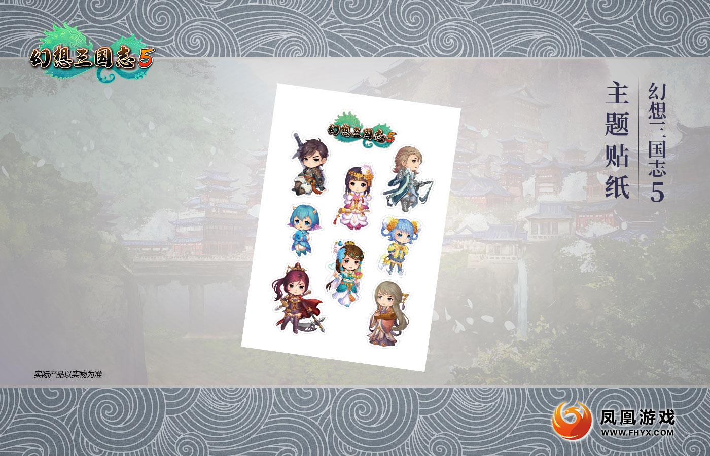 幻想三国志5主题贴纸
