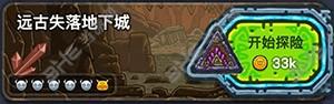 黑暗料理王第4关远古失落地下城图片