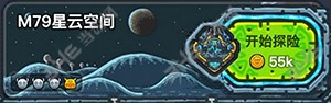 黑暗料理王第5关M79星云空间图片