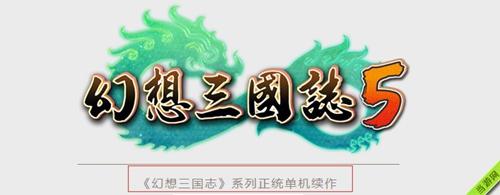 幻想三国志5LOGO