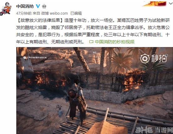 中国消防微博调侃刺客信条起源