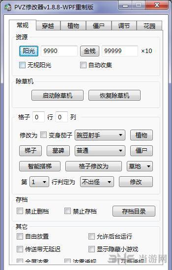 植物大战僵尸 v1.8.8多功能修改器截图0