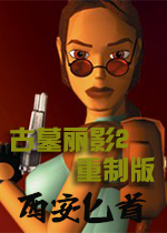 古墓丽影2重制版(Tomb Raider II Remastered)PC中文版
