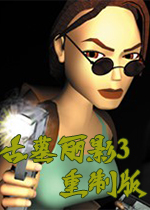 古墓丽影3重制版(Tomb Raider III Remastered)PC中文版