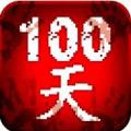100天扫除僵尸安卓版V2.0