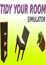 房间清理模拟器(Tidy Your Room Simulator)硬盘版