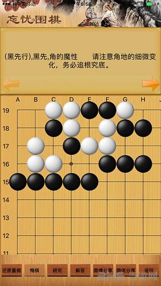 围棋宝典截图1