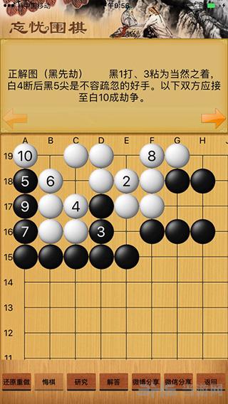 围棋宝典截图2