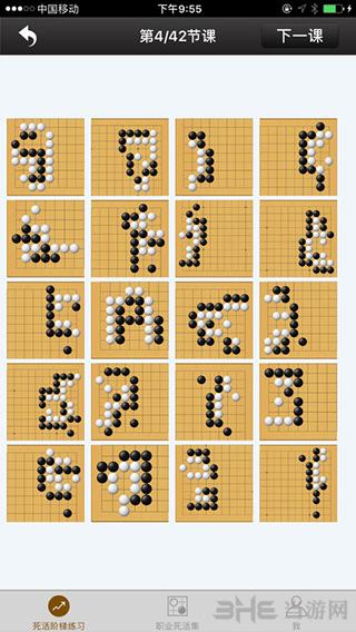 围棋宝典截图3