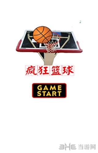 疯狂篮球截图3