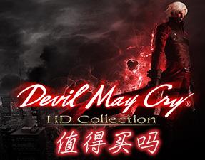 鬼泣HD值得买吗 《鬼泣HD合集》前瞻