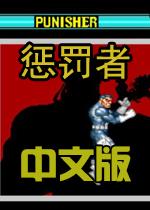 惩罚者中文版(The Punisher)绿色汉化版