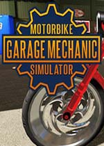 摩托车车库机械模拟器(Motorbike Garage Mechanic Simulator)破解版