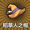 稻草人之帽