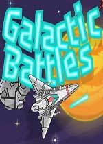 星际战役(Galactic Battles)破解硬盘版