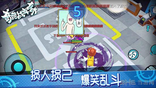 奇葩战斗家截图3