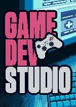 游戏开发工作室