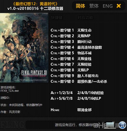 最终幻想12:黄道时代十二项修改器截图0