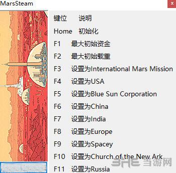火星求生三项修改器截图0