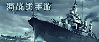 海战类手游
