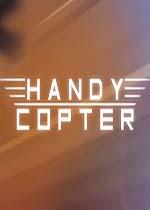 RC直升机(HandyCopter)中文破解版