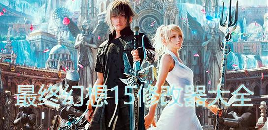 最终幻想15修改器大全图片