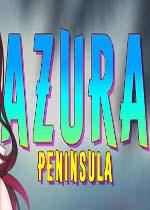 AZURA破解硬盘版