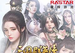 《三国群英传-霸王之业》美人玩法正式上线