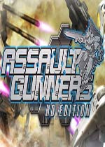 突击枪手:高清版(ASSAULT GUNNERS HD EDITION)PC中文破解版
