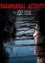 鬼影实录:迷失灵魂(Paranormal Activity: The Lost Soul)破解硬盘版