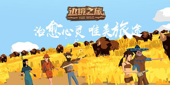 阳春三月春意渐浓 《边境之旅》新版即将上线!