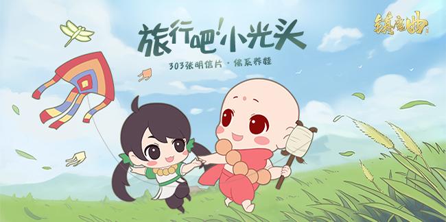 """春日限定明信片 《镇魔曲》""""旅行吧小光头""""春游特别版曝光"""
