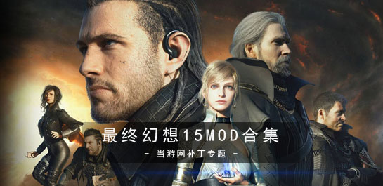 最终幻想15MOD大全图片