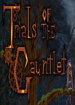 镣铐审判(Trials of the Gauntlet)硬盘版