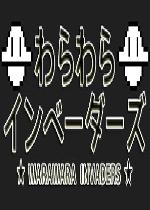 Warawara Invaders修正版