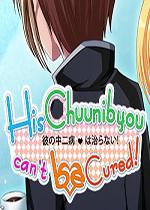 他的中二病无法治愈!(His Chuunibyou Cannot Be Cured!)硬盘版