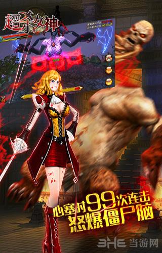超杀女神截图3